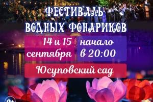 Фестиваль водных фонариков.